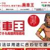 廃車王の口コミ・評判、体験談