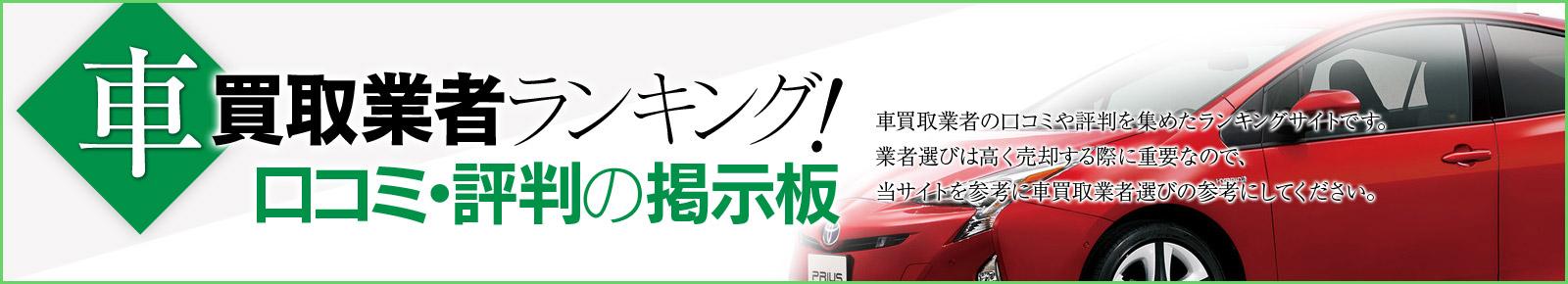 車買取業者ランキング!口コミ・評判の掲示板
