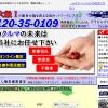 アラジンファクトリーの口コミ・評判、体験談