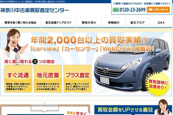 神奈川中古車買取査定センターの口コミと評判
